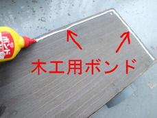 木工用ボンドをつける
