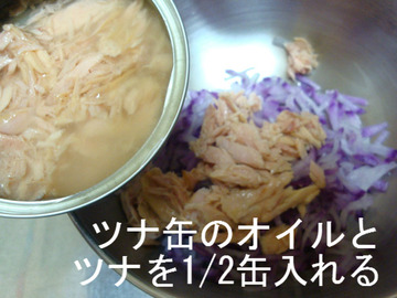 ツナ缶のオイルとツナ1/2缶入れる
