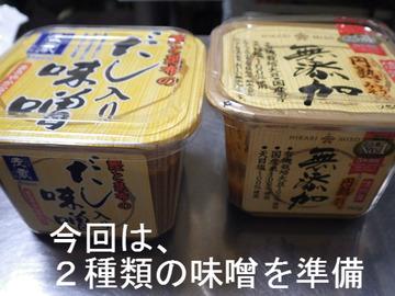 2種類の味噌