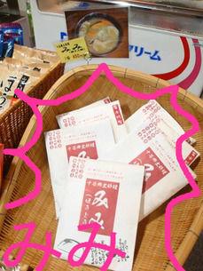 十谷郷土料理 みみ(ほうとう)