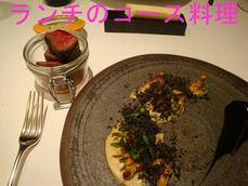 ランチのコース料理