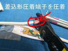 差込形接続端子を圧着