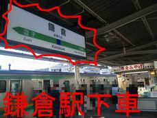 鎌倉駅下車