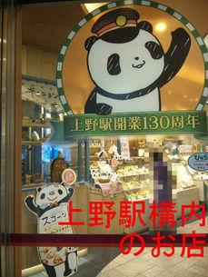 上野駅構内のお店
