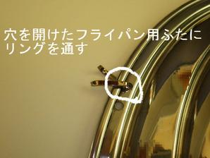 穴を開けたフライパン用ふたにリングを通す。