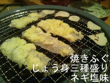 焼きふぐ(ネギ塩味)