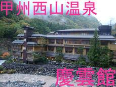 甲州西山温泉 慶雲館