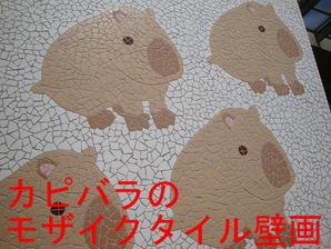 カピバラのモザイクタイル壁画