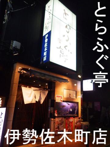 とらふぐ亭 伊勢佐木町店