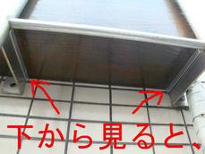 収納(野菜)ボックスを下から見ると、