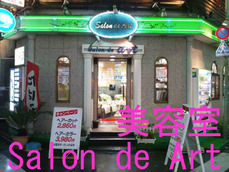 美容室 Salon de Art
