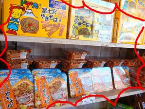富士宮やきそば味