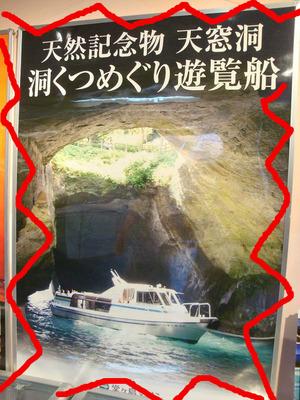 洞くつめぐり遊覧船ポスター