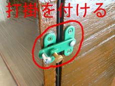 扉に打掛を付ける
