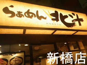 らーめん北斗 新橋店