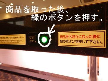 商品を取った後、緑のボタンを押す。