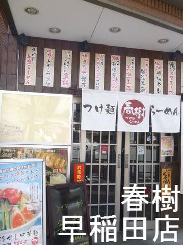 春樹 早稲田店