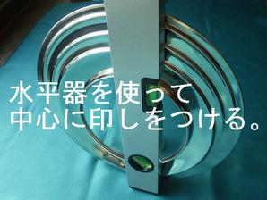 水平器を使って、中心に印しをつける。