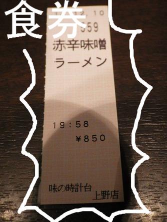 食券|赤辛味噌