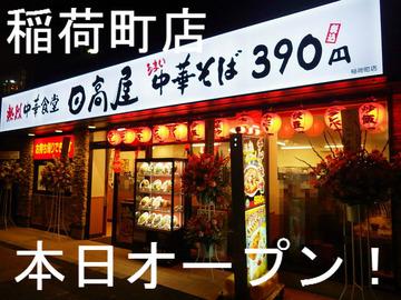 日高屋 稲荷町店 オープン!