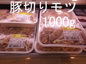 豚切りモツ 1,000g