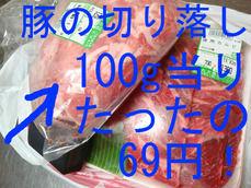 豚の切り落し 100g当り 69円