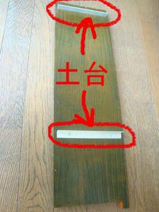 底板に土台を固定する。