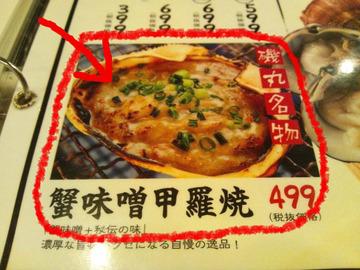 メニュー|蟹味噌甲羅焼