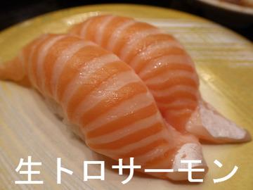 生トロサーモン 248円(税別)