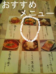 おすすめメニュー(ほうれん草サラダ)