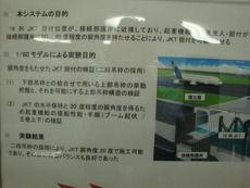 桟橋JKT据付工の説明
