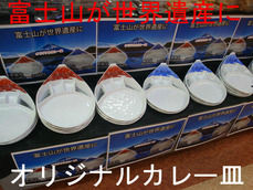 富士山世界遺産 オリジナルカレー皿