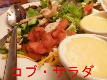 コブ・サラダ