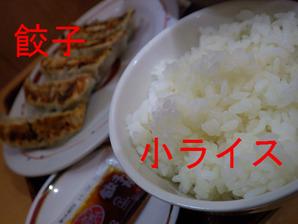 餃子小ライスAセット