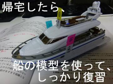 帰宅したら、船の模型を使って、しっかり復習