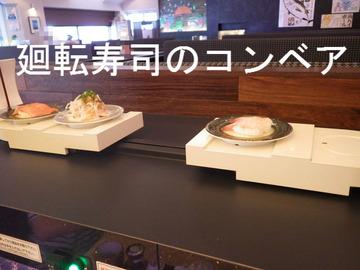 廻転寿司のコンベア