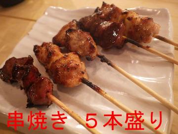 串焼き 5本盛り
