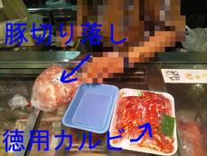 豚肉と牛肉