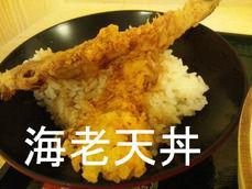 セットの海老天丼