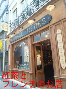 紅茶とフレンチのお店