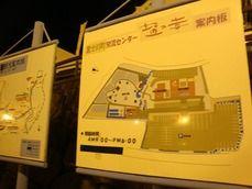 富士川町交流センター 塩の華 案内板