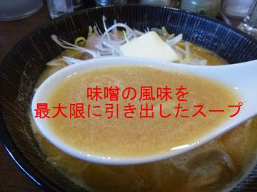 味噌の風味を最大限に引き出したスープ