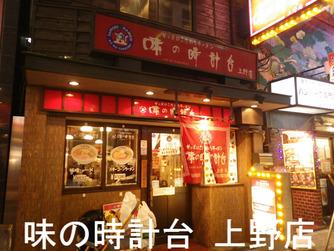 味の時計台 上野店