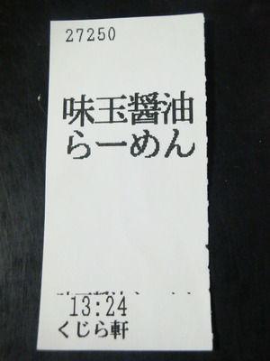 くじら軒 京都駅ビル店