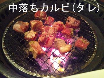 中落ちカルビ(タレ)