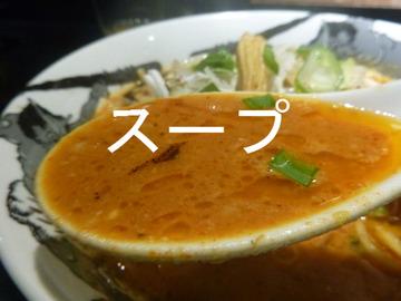 カラシビ味噌らー麺のスープ