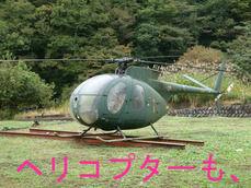 ヘリコプターも、