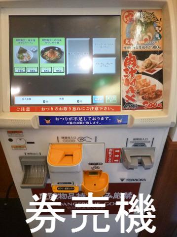 鶏の華 早稲田店 券売機