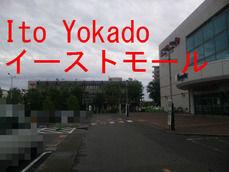 Ito Yokado イーストモール
