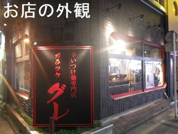 カラツケ グレ 御徒町店